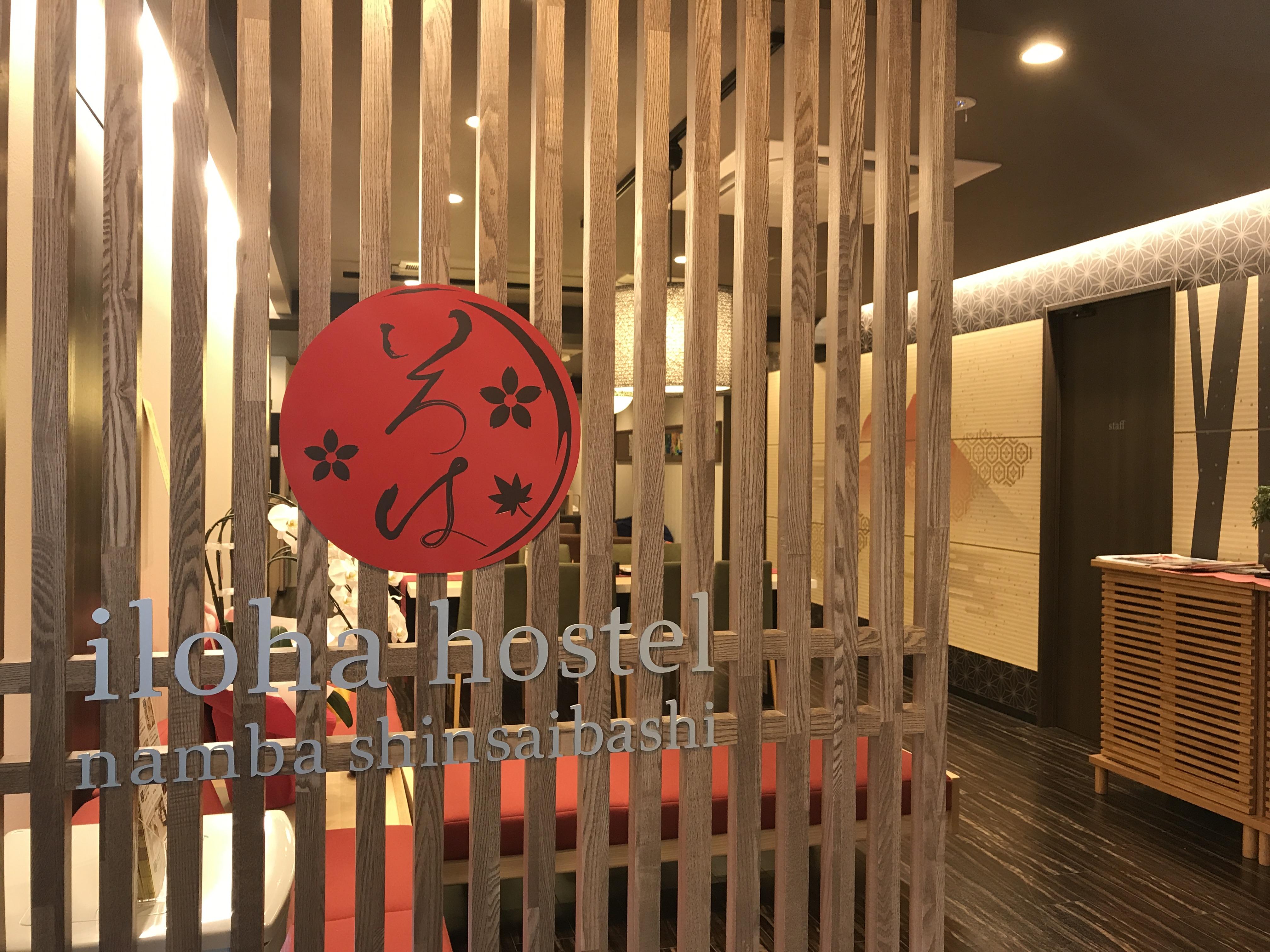 【関西→山陰→四国→北陸】ゲストハウス 大阪 いろはホステル【旅行2日目 続・大阪編】