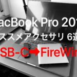 【MacBook Pro 2016,2017,2018,2019】USB-C FireWire 変換のやり方【周辺アクセサリ 6選】