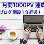 祝、月間1000PV達成!ブログ開設1年経過!