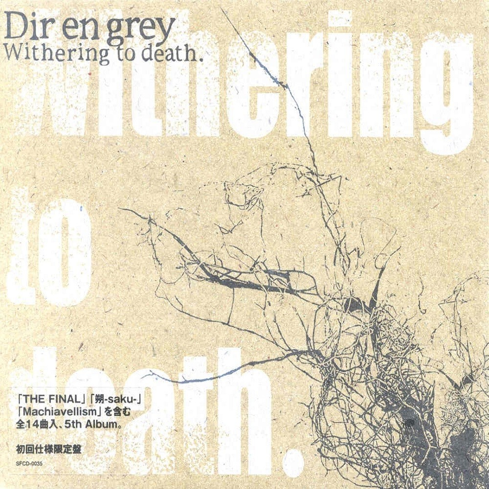 【DIR EN GREY】5th ALBUM Withering to death.【レビュー】